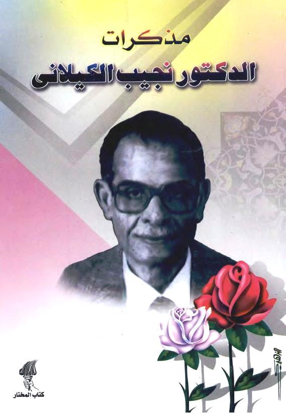 كتاب  مذكرات الدكتور نجيب الكيلاني