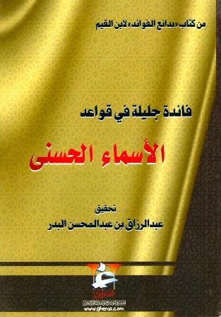 كتاب  فائدة جليلة في قواعد الأسماء الحسنى (ت: البدر)
