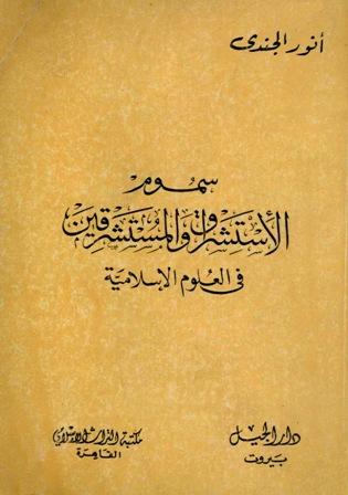 كتاب  سموم الاستشراق والمستشرقون في العلوم الإسلامية