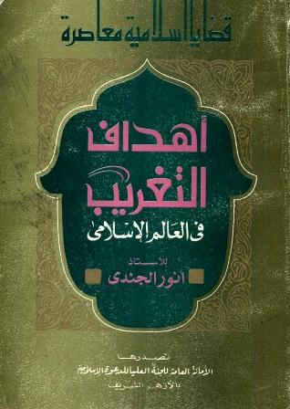 كتاب  أهداف التغريب في العالم الإسلامي