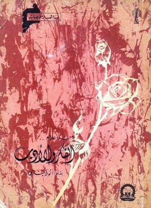 كتاب من أعلام الفكر والأدب
