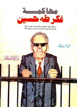 كتاب  محاكمة فكر طه حسين مراجعة كاملة لمؤلفات وكتابات طه حسين خلال خمسين عاما في مواجهة ردود أكثر من أربعين عالما