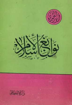 كتاب  نوابغ الإسلام