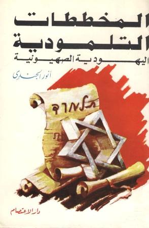 كتاب  المخططات التلمودية اليهودية الصهيونية