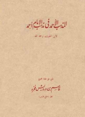 كتاب  المذهب الأحمد في مذهب الإمام أحمد