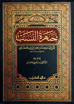 ❞ كتاب جمهرة النسب ❝  ⏤ هشام بن محمد بن السائب الكلبي أبو المنذر