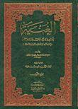 كتاب  الغنية لطالبي طريق الحق عز وجل
