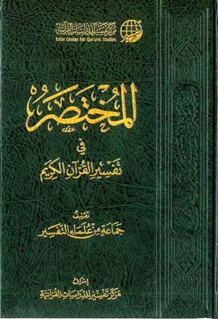 كتاب  المختصر في تفسير القرآن الكريم (ط. 3)
