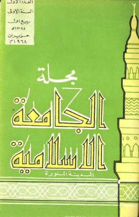 كتاب  مجلة الجامعة الإسلامية - السنة 1 - العدد 1: ربيع الأول 1388 هـ = حزيران 1968 م