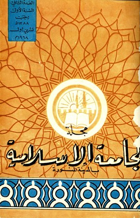 كتاب  مجلة الجامعة الإسلامية - السنة 1 - العدد 2: رجب 1388 هـ = تشرين الأول 1968 م
