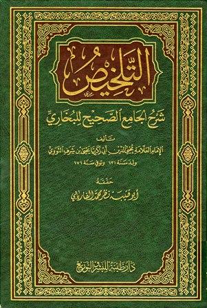 كتاب  التلخيص شرح الجامع الصحيح للبخاري