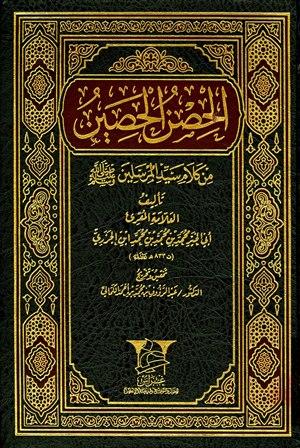 كتاب  الحصن الحصين من كلام سيد المرسلين صلي الله عليه وسلم (ت: الكمالي)