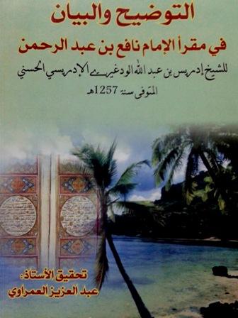 كتاب  التوضيح والبيان في مقرأ الإمام نافع بن عبد الرحمن (ت: العمراوي)