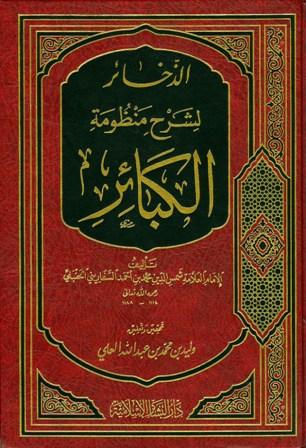 ❞ كتاب  الذخائر لشرح منظومة الكبائر ❝  ⏤ محمد بن أحمد بن سالم السفاريني الحنبلي