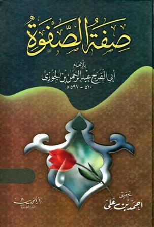 ❞ كتاب صفة الصفوة (ت: علي) المجلد 1 ❝  ⏤ أبو الفرج عبد الرحمن بن الجوزي