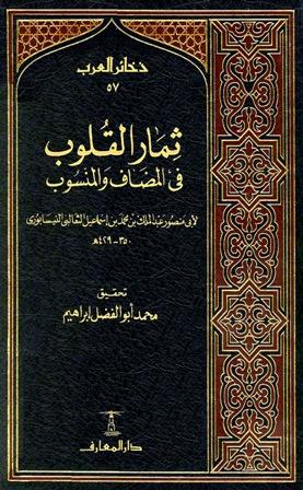 كتاب الاتجاهات الوطنية في الأدب المعاصر pdf
