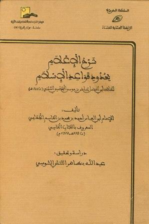 كتاب  شرح الإعلام بحدود قواعد الإسلام