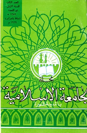 كتاب  مجلة الجامعة الإسلامية - السنة 1 - العدد 3: ذو القعدة 1389 هـ = فبراير 1969 م