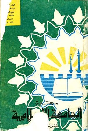 كتاب  مجلة الجامعة الإسلامية - السنة 1 - العدد 4: ربيع الأول 1389 هـ - أيار 1969 م