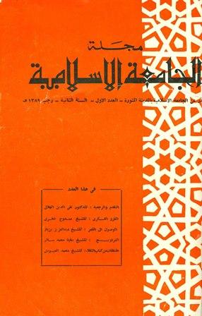 كتاب  مجلة الجامعة الإسلامية - السنة 2 - العدد 1: رجب 1389 هـ