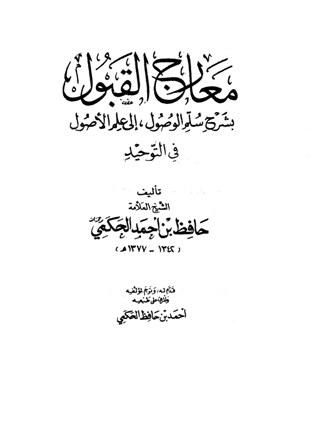 كتاب  معارج القبول بشرح سلم الوصول إلى علم الوصول (ط. السلفية)