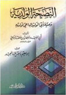 كتاب  النصيحة الولدية وصية أبي الوليد الباجي لولديه