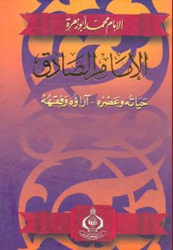 كتاب  الإمام الصادق حياته وعصره آراؤه وفقهه