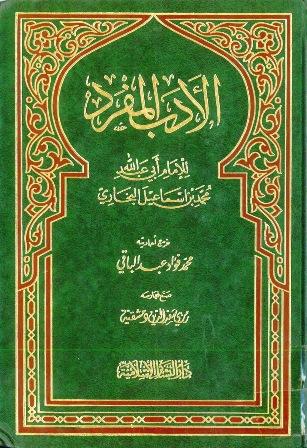 كتاب  الأدب المفرد (ت: عبد الباقي ط. 3)