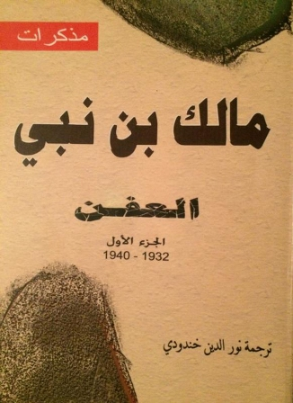 كتاب  مذكرات مالك بن نبي (العفن) - ج 1