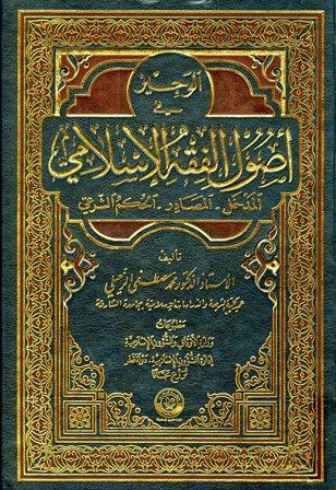 كتاب  الوجيز في أصول الفقه الإسلامي المدخل المصادر الحكم الشرعي (ط. أوقاف قطر) الجزء الثاني