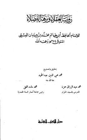كتاب المحبة pdf