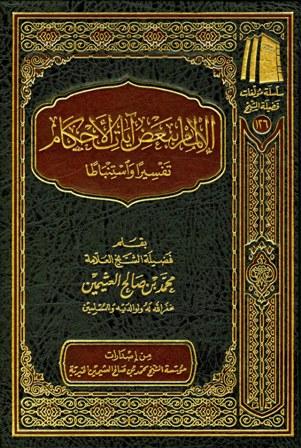 كتاب  الإلمام ببعض آيات الأحكام تفسيرا واستنباطا