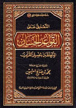 ❞ كتاب  التعليق على القواعد الحسان المتعلقة بتفسير القرآن ❝
