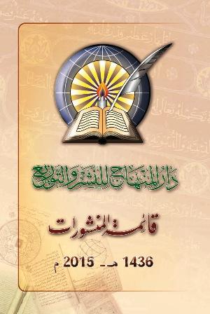 كتاب  دار المنهاج للنشر والتوزيع - قائمة المنشورات 1436 - 2015