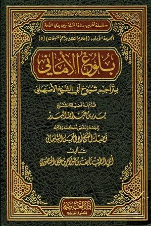 كتاب  بلوغ الأماني بتراجم شيوخ أبي الشيخ الأصبهاني