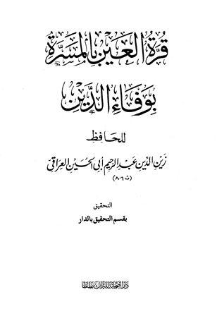 كتاب  قرة العين بالمسرة بوفاء الدين