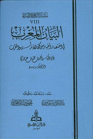 كتاب  البيان المغرب في اختصار أخبار ملوك الأندلس والمغرب