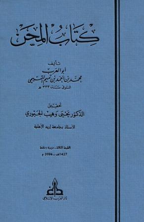 ❞ كتاب المحن ❝