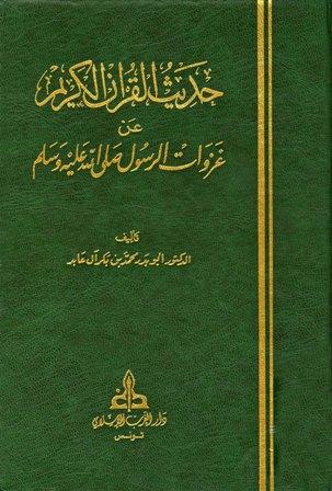 كتاب  حديث القرآن الكريم عن غزوات الرسول صلى الله عليه وسلم