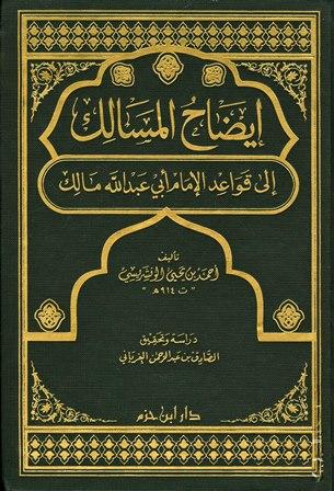 كتاب  إيضاح المسالك إلى قواعد الإمام أبي عبد الله مالك (ت: الغرياني)