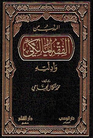 كتاب  المهذب من الفقه المالكي وأدلته