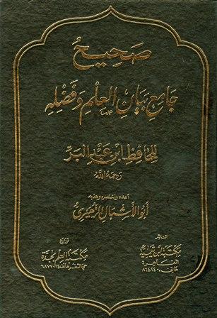 كتاب  صحيح جامع بيان العلم وفضله