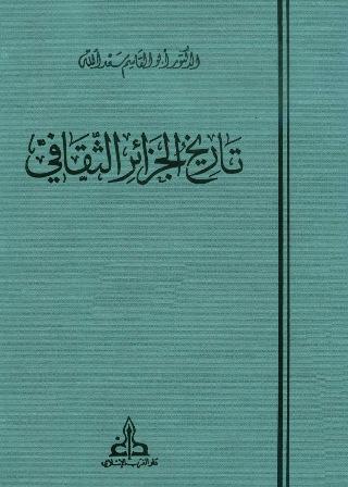 كتاب  تاريخ الجزائر الثقافي الجزء الأول: 1500 - 1830