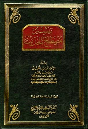❞ كتاب  تيسير مصطلح الحديث ❝