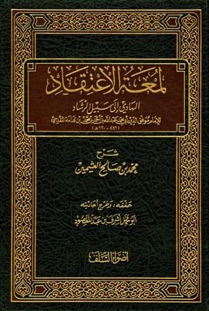 كتاب  لمعة الاعتقاد الهادي إلى سبيل الرشاد (ت: عبد المقصود)