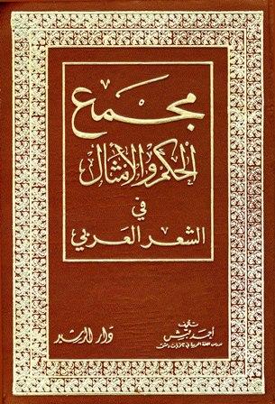 ❞ كتاب  مجمع الحكم والأمثال في الشعر العربي ❝  ⏤ أحمد قبش