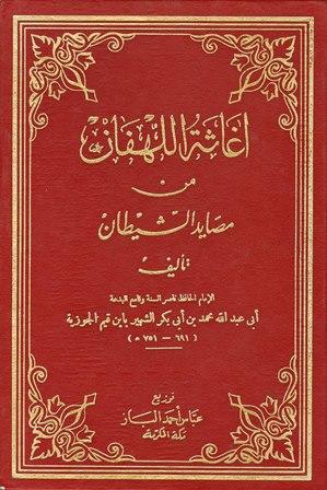 كتاب  إغاثة اللهفان من مصايد الشيطان (ت: الفقي)