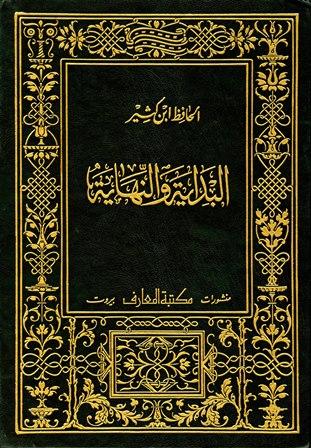 كتاب  البداية والنهاية (ط. المعارف)