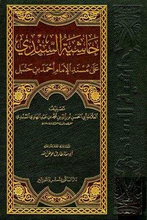 كتاب  حاشية السندي على مسند الإمام أحمد بن حنبل (ت: عوض الله) pdf