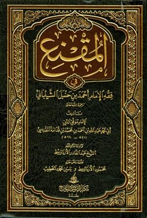 كتاب  المقنع في فقه الإمام أحمد بن حنبل الشيباني